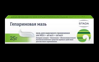 Гепариновая мазь: действующее вещество Гепарин