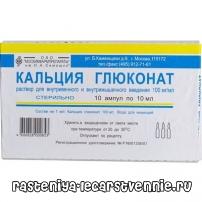 Глюконат кальция (уколы) - применение, показания к применению, противопоказания