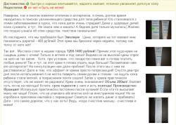 Отзывы о Мустела Стелатопия