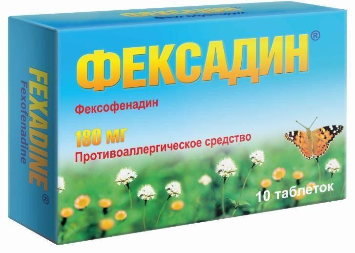 Недорогие таблетки от аллергии список и цены