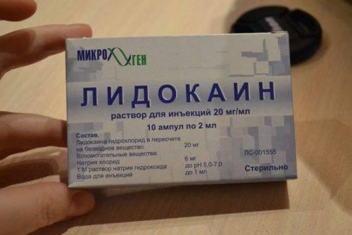 Лидокаин, упаковка