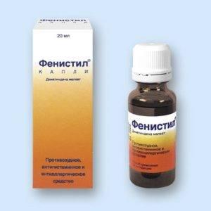 Антигистаминные средства от аллергии для детей
