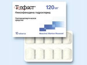 Препарат Фексофенадин