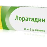 Гистаминные препараты нового поколения цена