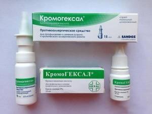 Hexal Кромогексал - средство от аллергии