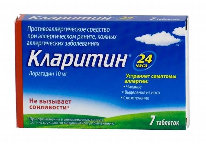 лекарство от аллергии ребенку 2 года