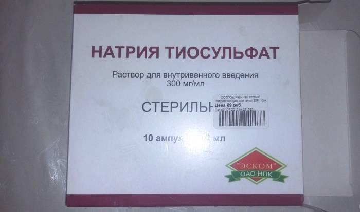 Применение тиосульфата натрия для очистки организма