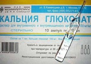 лечение аллергии уколами