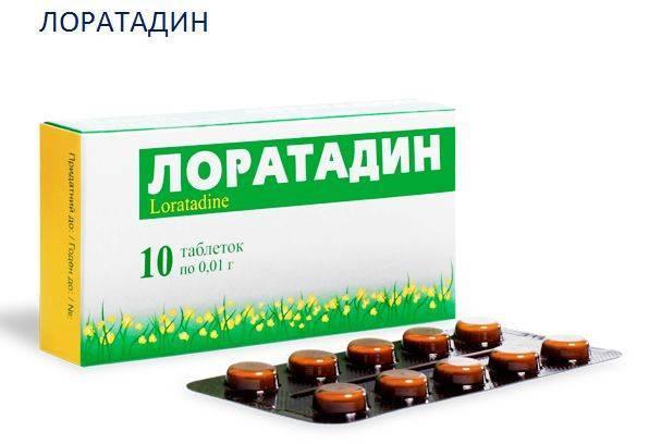 Антигистаминные препараты 4 поколения при аллергии на пыльцу