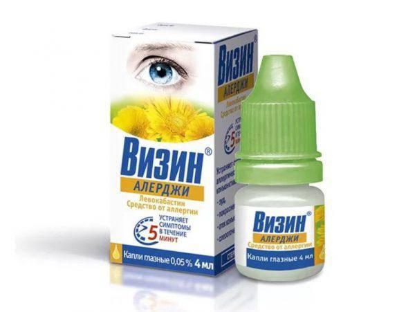 Визин антигистаминные глазные капли
