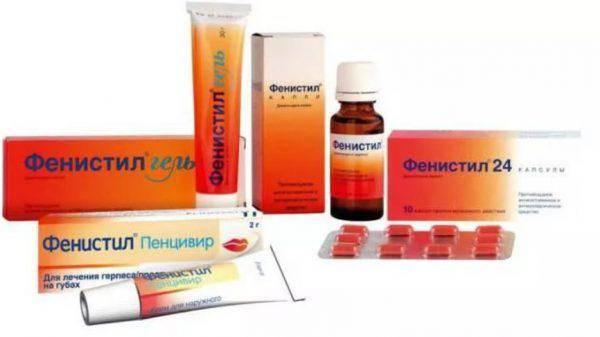 Антигистаминные препараты Фенистил