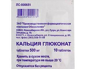 кальция глюконат при аллергии