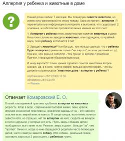 Мнение доктора Комаровского об аллергии на животных