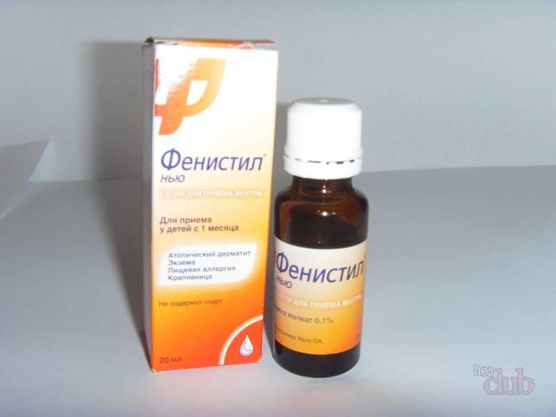 При аллергических раздражениях лечение производится гистамиными средствами