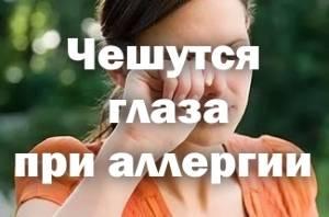 Как лечить аллергию на глазах