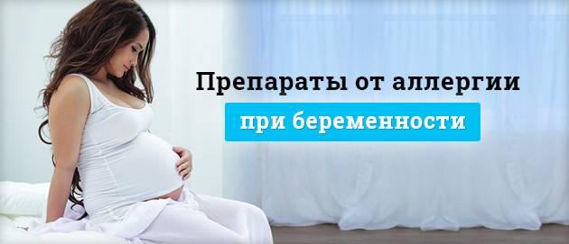 спрей от аллергии при беременности