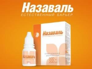 Спрей против аллергии Назаваль