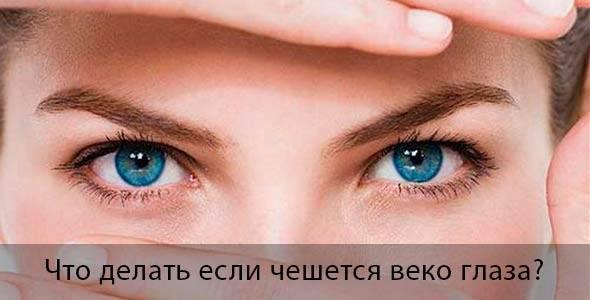Что делать если чешется веко глаза