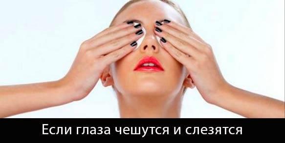 Лечение слезяшихся глаз