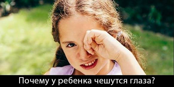 зуд глаз у ребенка
