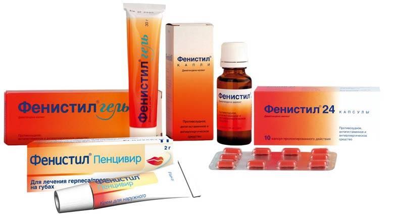 Лекарства от аллергии у детей