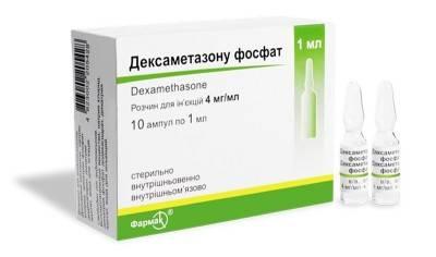 Дексаметозон