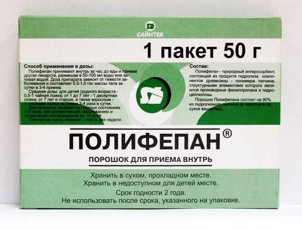 Полифепан применяется при аллергии