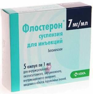 Дипроспан помогает от аллергии