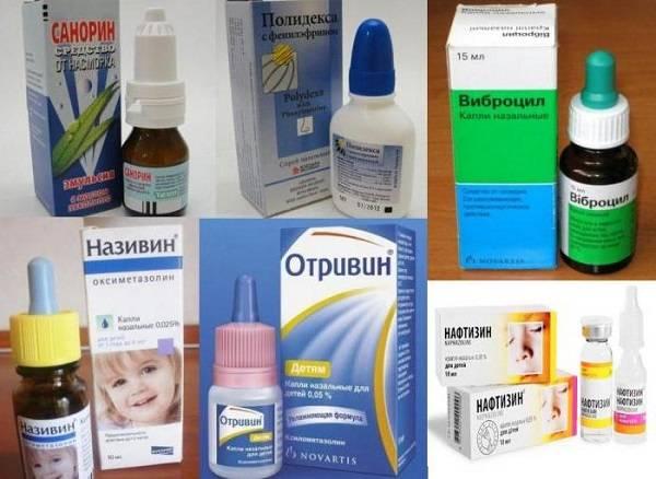 Капли в нос от аллергии сосудосуживающие средства