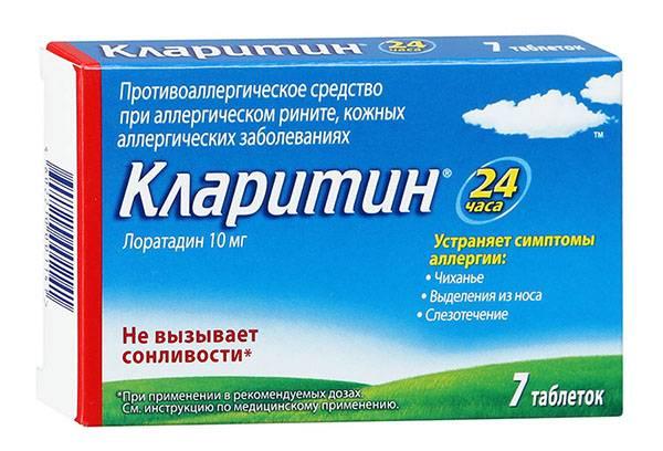 """Упаковка препарата """"Кларитин"""""""