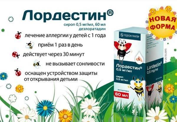 Капли от аллергии ребенку 5 лет