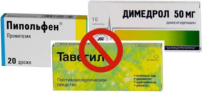 запрещенные таблетки при беременности