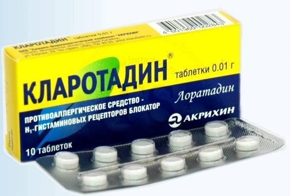 Кларотадин от аллергии