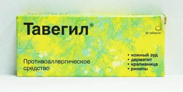 Тавегил - недорогое лекарство от аллергии