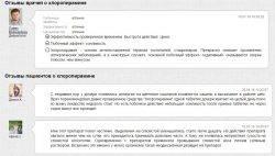 Скриншот отзывов врача и пациентов о хлоропирамине