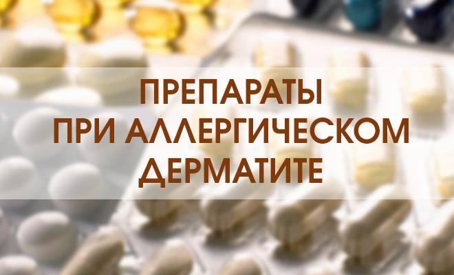 Препараты при аллергическом дерматите