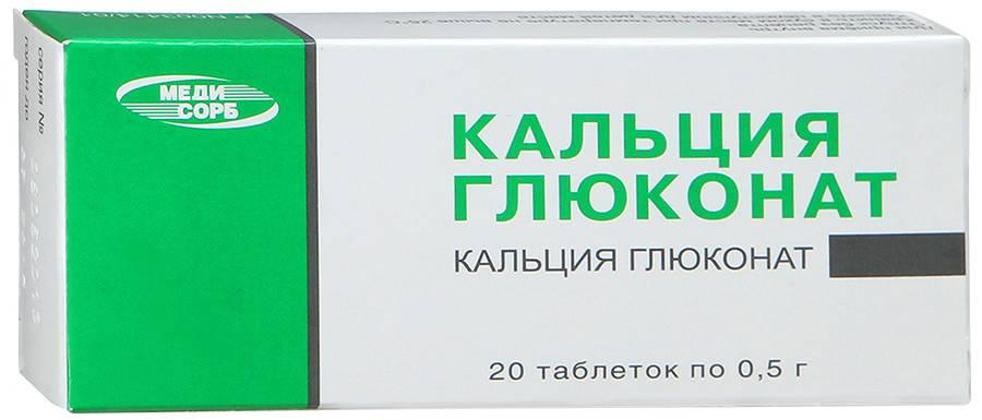 Может ли быть аллергия на таблетки кальция глюконат