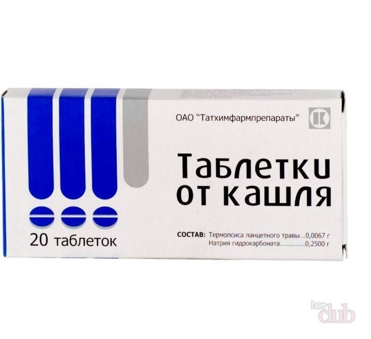 Таблетки от кашля на основе термрпсиса - секретомоторный отхарквающий препарат.