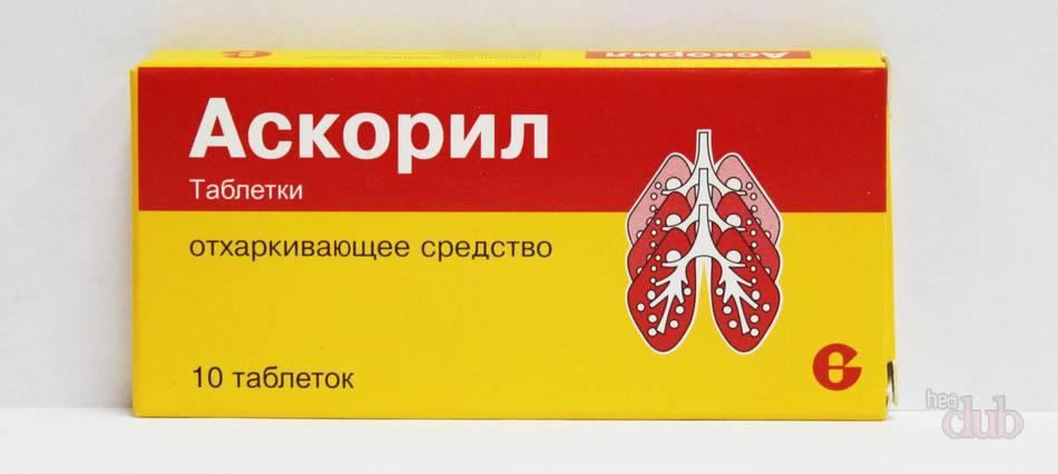 Лучшее отхаркивающее средство при бронхиальной астме