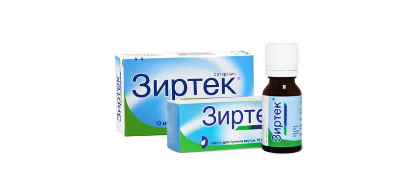 Таблетки и капли Зиртек - инструкция по применению, цена и отзывы