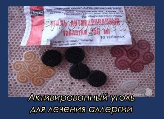 Активированный уголь для лечения аллергии