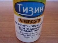 тизин алерджи