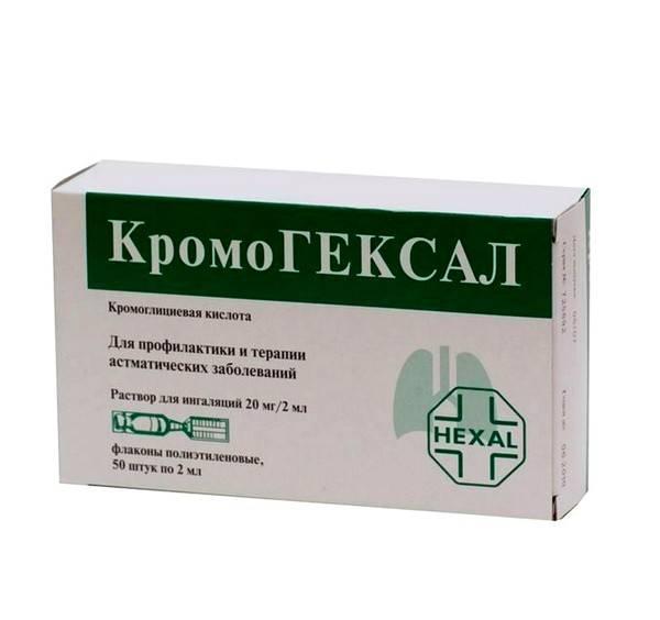 В случае, когда одним из проявлений аллергии на арбуз является сильный ринит, можно использовать Кромогексал либо Кромоглин
