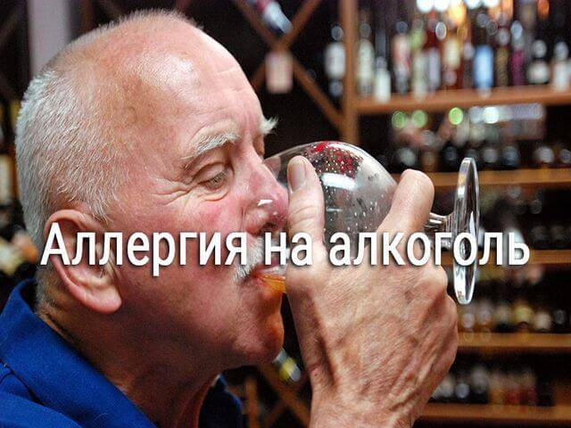 мужчина с бокалом спиртного