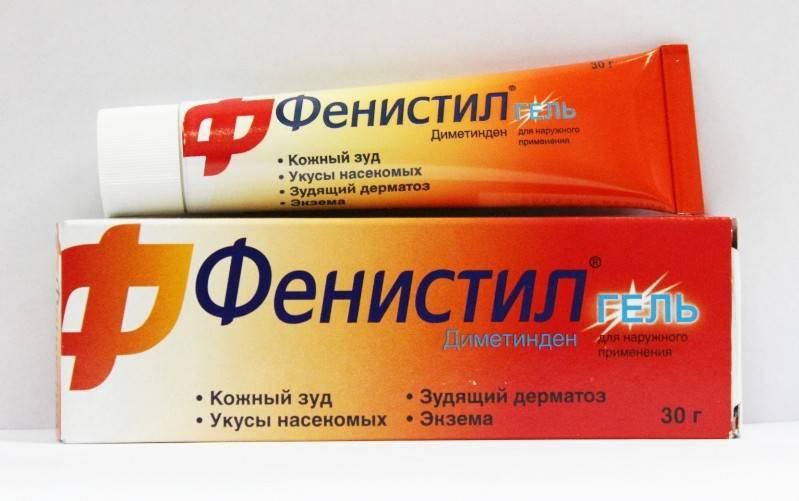 Средство от аллергии у детей для наружного применения