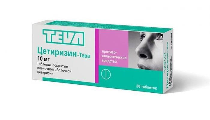 Лекарство от аллергии беремен