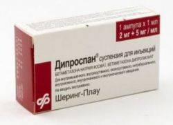 дипроспан побочные эффекты